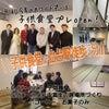 3月14日(土)こども食堂@仙台駅前 プレオープンします♪の画像