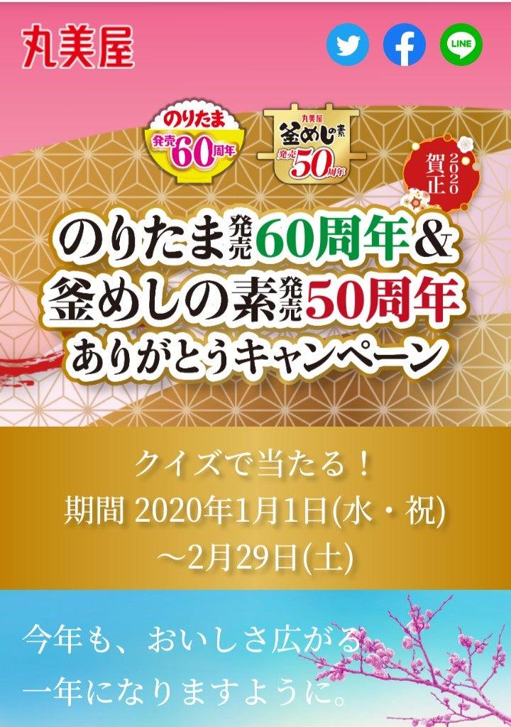 丸美屋 キャンペーン 2020