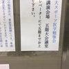 日本大学に講演で呼んで頂きました。^_^の画像