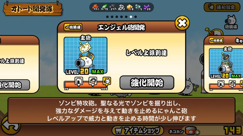 にゃんこ砲 レベル20