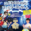 もうすぐファミリーコンサート|親子イベント コンサート 宇宙の旅の画像