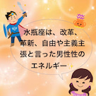 ★マンガで分かる★1月25日水瓶座新月からの開運方法♪の記事より
