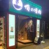 【俺の焼肉銀座四丁目】《東銀座/夜》焼肉・ホルモンの画像
