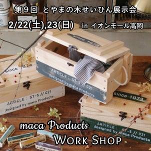 オールドテイストなウッドボックスを作ろう!とやまの木せいひん展示会inイオンモール高岡の画像