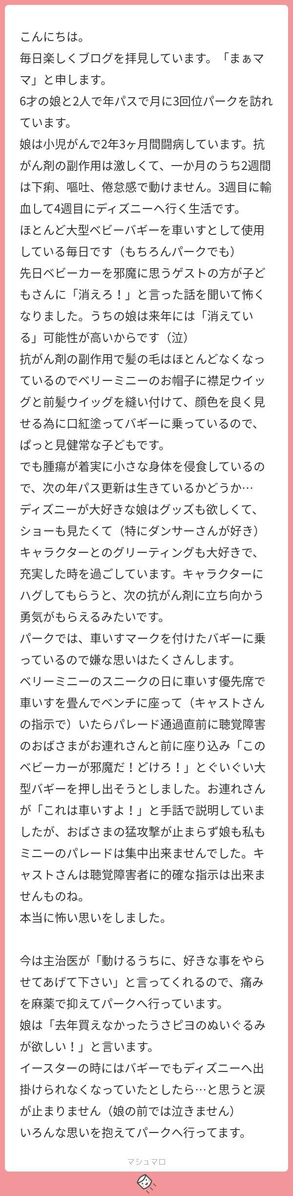 読者様【パークについて思うこと】マシュマロ随時更新 181