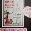 2月に「きさらぎダンスパーティー」を開催します!の画像