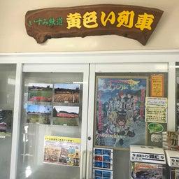 画像 いすみ鉄道の社長が鳥塚亮さんから変わってからはじめてレストラン・キハに乗車しました の記事より 15つ目