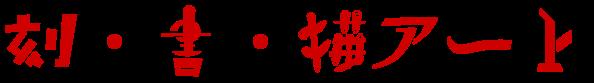"""待望の 廣川じゅんさんが描く """"猫シリーズ"""" 第一弾はこちら 「椅子の上の猫」"""