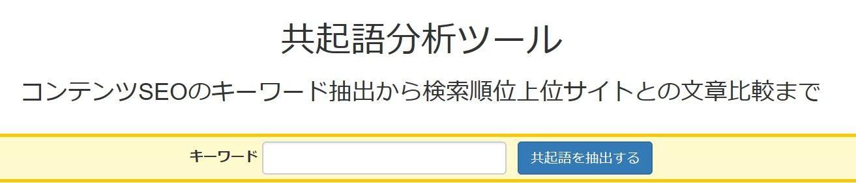 語 共 検索 起 無料で使える!高性能な「共起語検索ツール」5選!