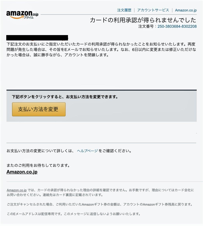先 アマゾン 問い合わせ