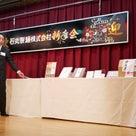 2020年!令和最初の石丸製麺新年会!の記事より
