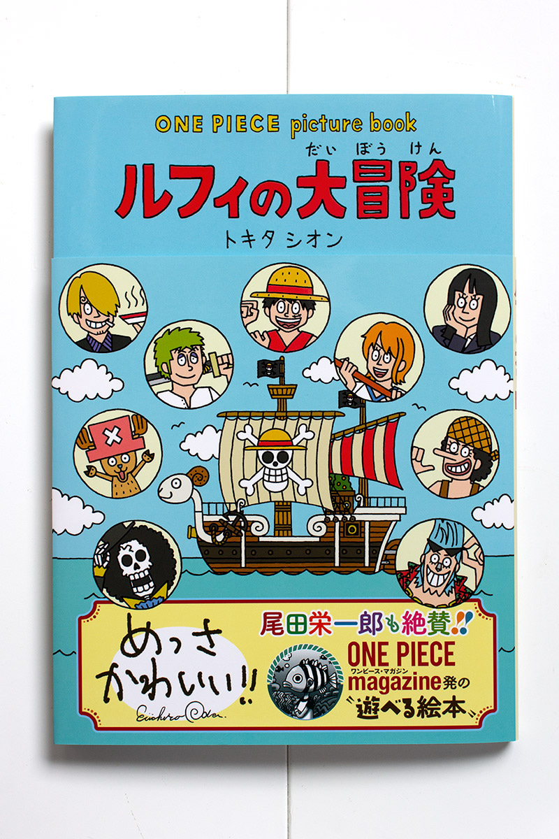 ONE PIECE picture book ルフィの大冒険』本日発売! | Shion's blog