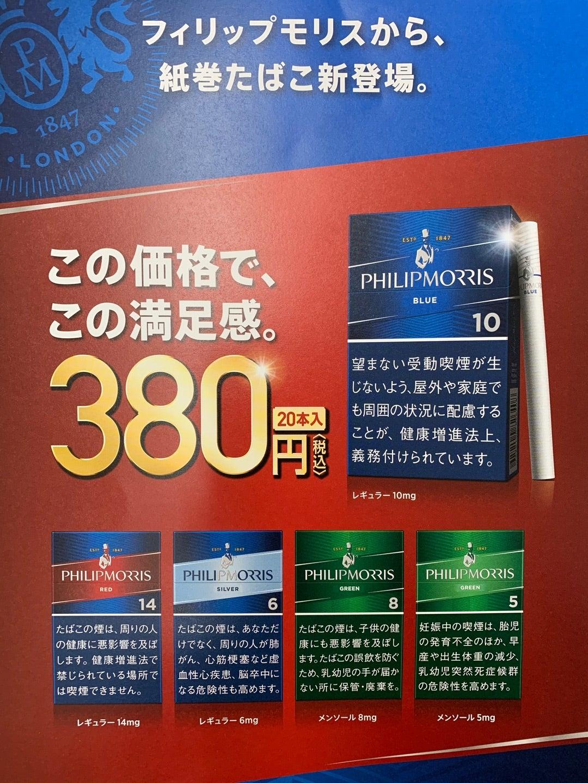 フィリップ モリス 380 円 【新商品】フィリップモリス《まさかの復活/5銘柄》