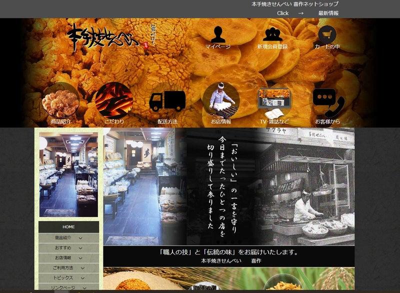 喜作ホームページ