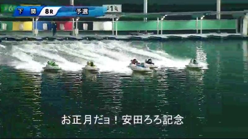 ライブ中継 ボートレース