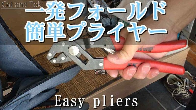ウォーターポンププライヤー,プライヤー,おすすめ,工具,おすすめ工具,おすすめプライヤー