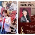 『白石恭子 Official Blog』