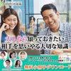 NHKあさイチの「セックスレス」特集で話題沸騰の小冊子の画像