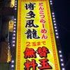 【博多風龍】《渋谷/夜》博多ラーメンの画像