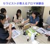 アロマセミナーin東京、日程追加☆の画像