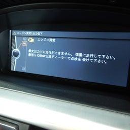 画像 BMW エンジンチェック点灯 の記事より 3つ目