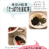 本日の紅茶といちごフェア紅茶の画像