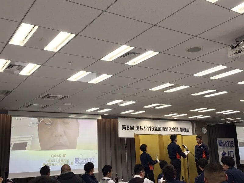 雨漏り119 全国加盟店会議 金賞受賞