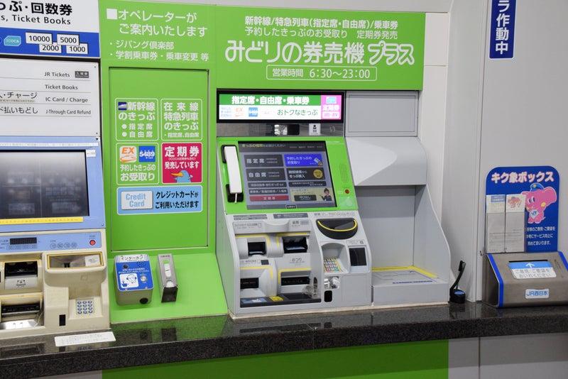 JR西日本の自動券売機⑪ | 気まぐれブログ