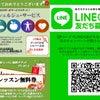 お年玉企画DM・LINE@友だち登録特典 有効期限のお知らせの画像