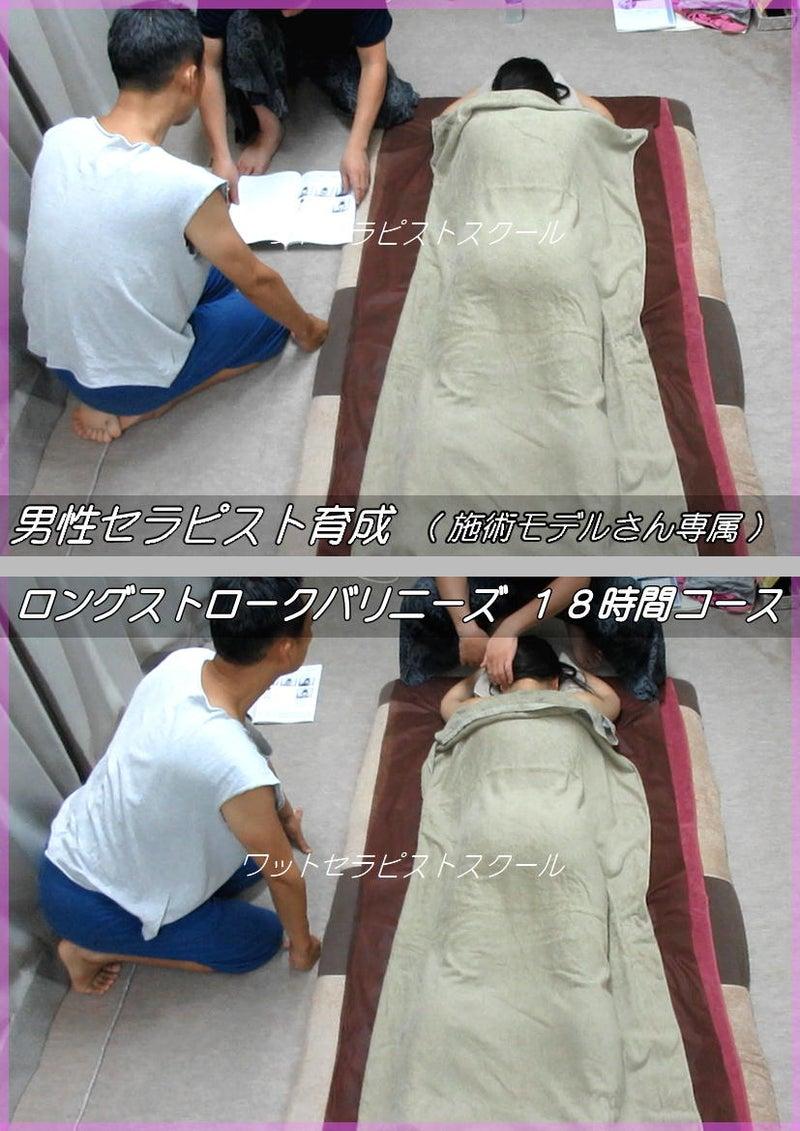 メンズセラピスト育成☆アロマオイルマッサージ短期受講☆レベル1うつ伏せ☆男性セラピスト育成.02