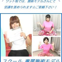 ワットセラピストスクール専属の施術モデル☆タイマッサージ&台湾式足つぼ&オイルマッサージ☆東京