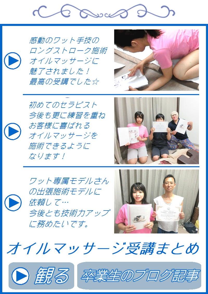 アロマ・オイルマッサージ受講《まとめ》ロングストローク・バリニーズ☆オイルマッサージスクール東京