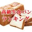 """""""高級生食パン""""どこが一番美味しいかランキング!1キロ太って調べました(笑)"""