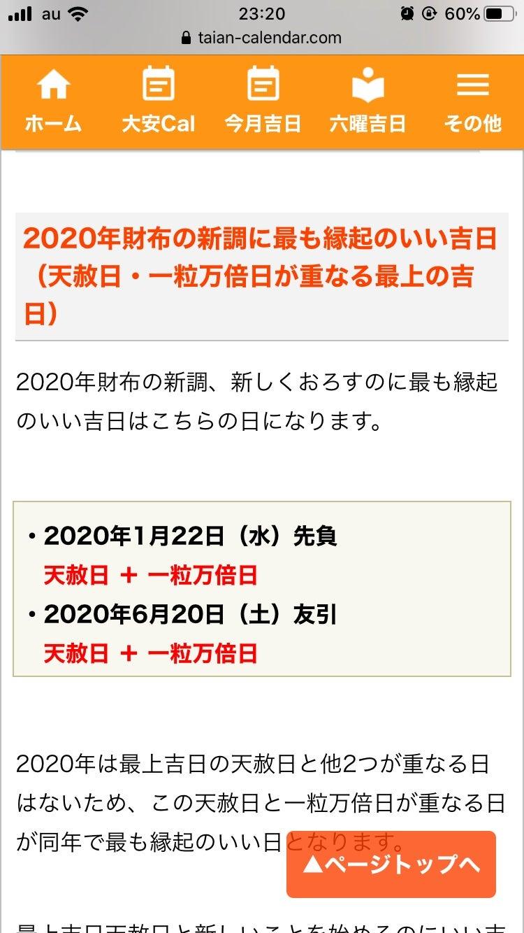 を おろす 日 2020 財布 新しい