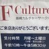 藤崎カルチャーサークルさんで生前整理セミナーでした・仙台の画像