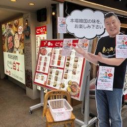 画像 韓国焼肉がお得に食べられる!! の記事より 12つ目