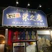 【群馬県前橋市】重大発表もあります!!マヨチキンカツカレー4kg!!〜栄久庵さん〜