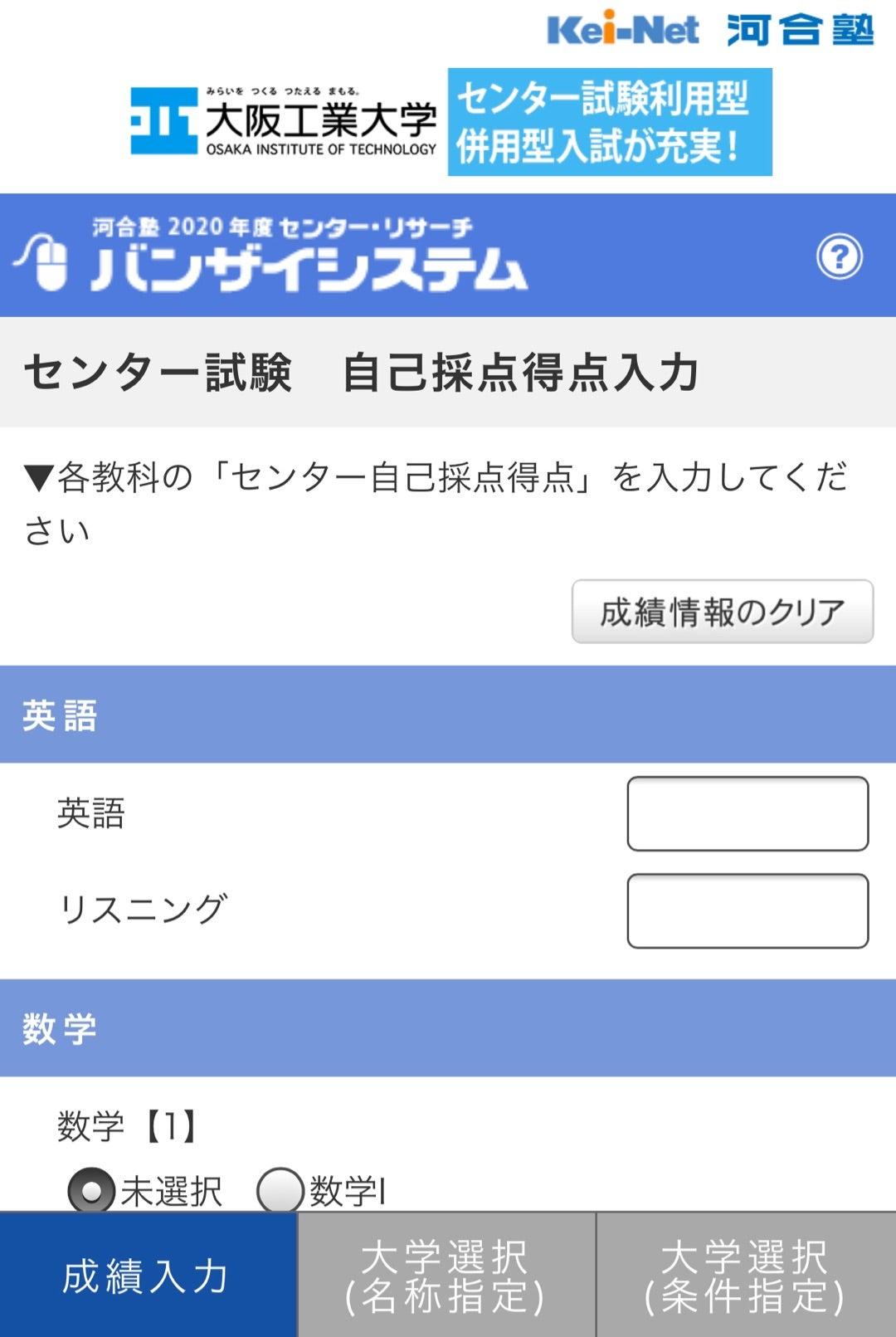 河合塾 バンザイ システム