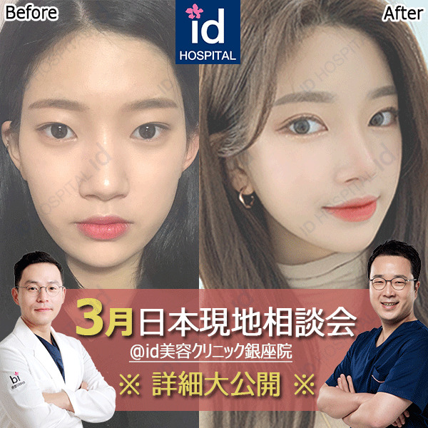 3月 日本現地相談会 id美容外科