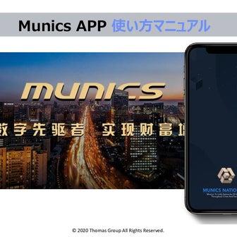Munics Bank(ミューニックスバンク)の取り扱い説明・香港イベント