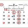 【中山店】臨時休業のお知らせの画像