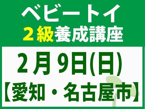 2/9(日) ベビートイ・インストラクター2級養成講座