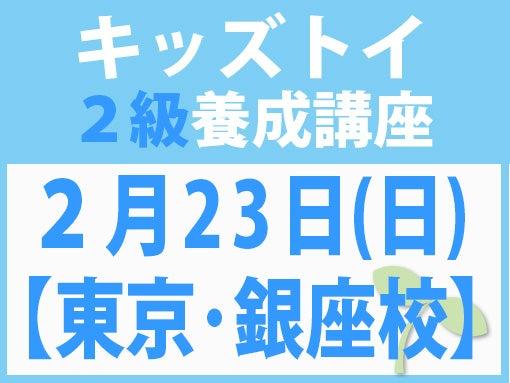 2/23(日) キッズトイ・インストラクター2級養成講座