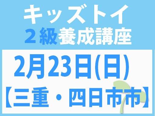 2/23(日) キッズトイ・インストラクター2級講座