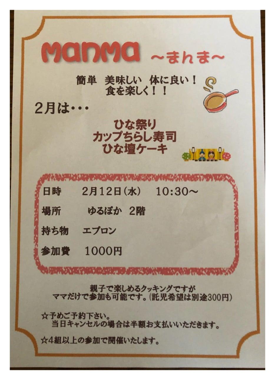 2/12(水)manma(親子クッキング)のお知らせ!
