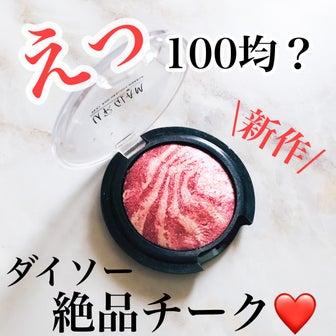 【ダイソー】100均とは思えない!!全色欲しい新作コスメ♡