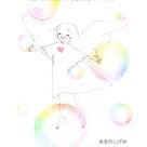 電子書籍で天使の画集出してみた!(≧▽≦)の記事より