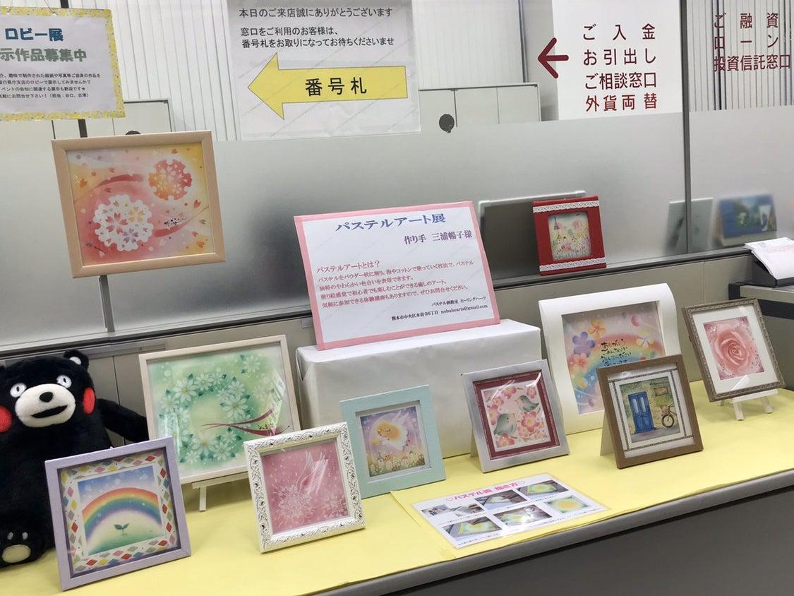 ♡2月も継続~パステルアート展示中♡の記事より
