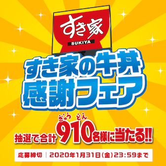 【懸賞情報】すき家の牛丼♡感謝フェア!