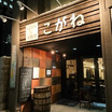 ポカポカと効く札幌駅北口のしょうが専門店の〆